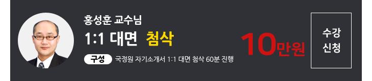 국정원-자기소개서-특강_03.jpg