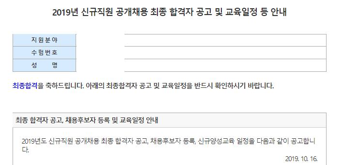 최종합격올리기.png