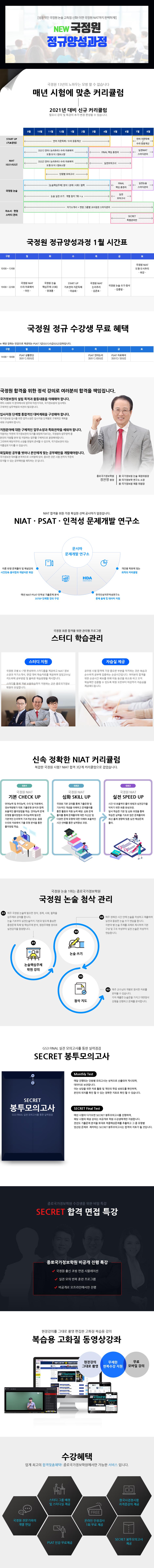 학원_상세페이지-패키지-하단_국정원-정규양성과정.png