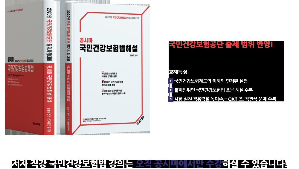 """Ì¢…로국가정보학원 ʵë¯¼ê±´ê°•ë³´í—˜ê³µë‹¨ ̱""""ìš© ͕""""기시험 Ncs ˲•ë¥ 2020 ͌Œì´ë"""""""